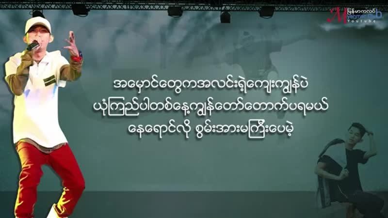 သီခ်င္း ဓူ၀ံၾကယ္ Due Won Kyawl G Fatt Official 360P