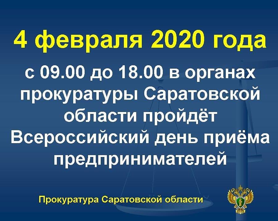 Сегодня, 4 февраля, прокуратура Саратовской области и её подразделения в районах региона проводят Всероссийский день приёма предпринимателей
