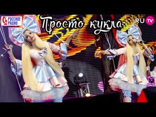 Таня Тузова - Просто кукла REMIX. Концерт  и Русское Радио.