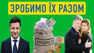 700 миллионов с бюджета для семьи Порошенка/ предательство новых политиков