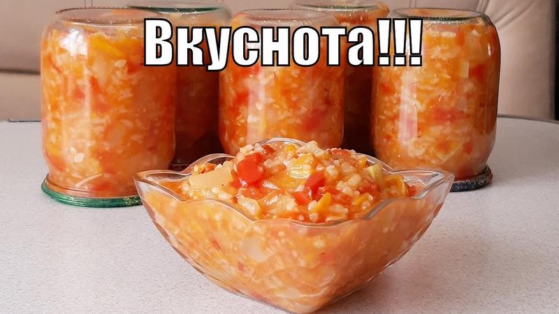 Сказать что этот салат вкусный ничего не сказать Courgettes with rice