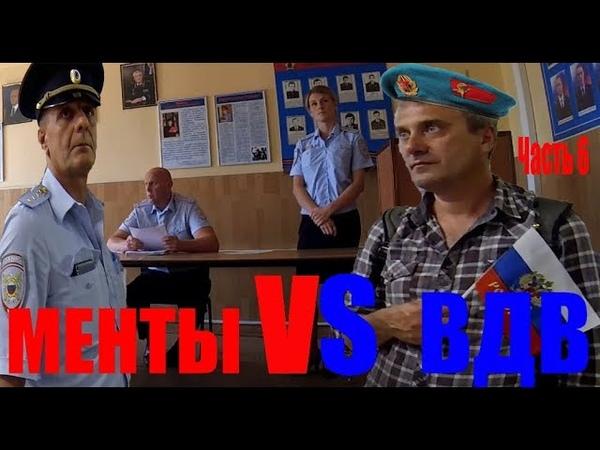 МЕНТЫ против ВДВ ! Полицейский беспредельщик Халиков поплыл на допросе ! Не на того напали! ч.6