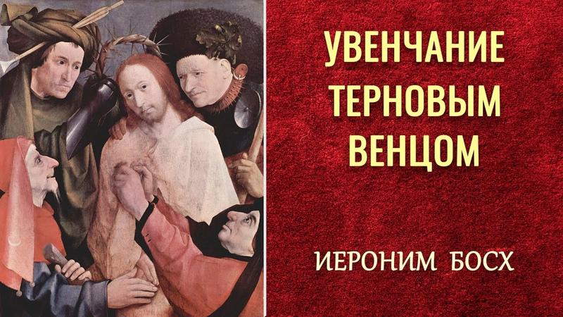 УВЕНЧАНИЕ ТЕРНОВЫМ ВЕНЦОМ Иероним Босх ИСКУССТВО и КУЛЬТУРА НА СЛУЖБЕ У БОГА Валерий Квашнин