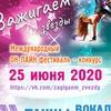 """Онлайн фестиваль-конкурс """"Зажигаем звезды"""""""