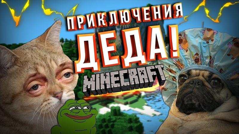 Пожилые приключения с дедом в Minecraft Аид VyacheslavOO такое может