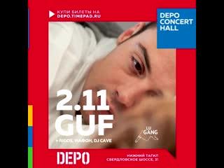 GUF - 2 ноября