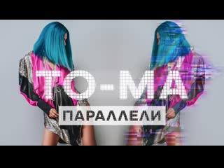 TO-MA  Параллели (премьера клипа, 2019)