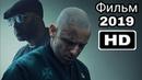 Смотреть фильмы 2019, зарубежные фильмы (СКИН) криминал, триллер, боевик, драма, биография