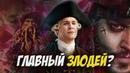 ЛОРД КАТЛЕР БЕККЕТ главный АНТАГОНИСТ пиратов карибского моря