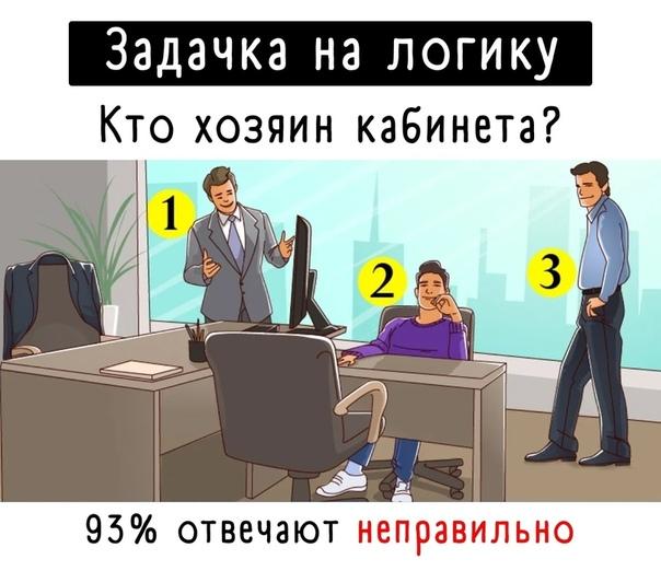Задачка на логику: найдите хозяина кабинета!    Под...
