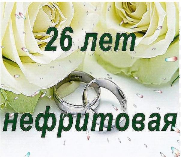 даже открытки к нефритовой свадьбе распределите правильно, так