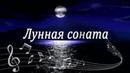 Лунная соната в современной обработке Джеймса Ласта музыка на века!