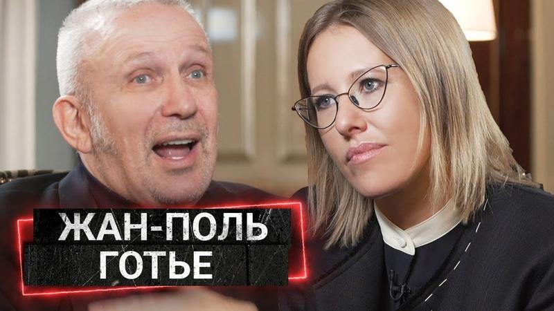ЖАН ПОЛЬ ГОТЬЕ о Кадырове каминг ауте и Билли Айлиш