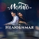 МОХИТО - Нелюбимая dance version