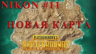 PUBG ТЕСТИМ НОВУЮ КАРТУ КАРАКИН PLAYER UNKNOWN'S BATTLE GROUNDS ПАБГ ПАБДЖИ 11