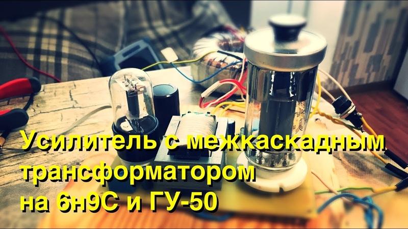 Ламповый усилитель с межкаскадным трансформатором на лампах 6Н9С и ГУ-50