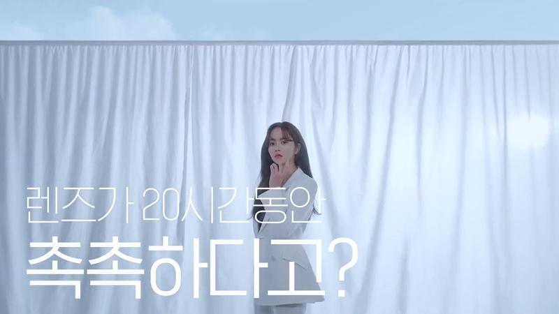 바슈롬 X 김소현 | 20시간 촉촉하게 자신있게 보다 바슈롬 바이오트루 다목적관