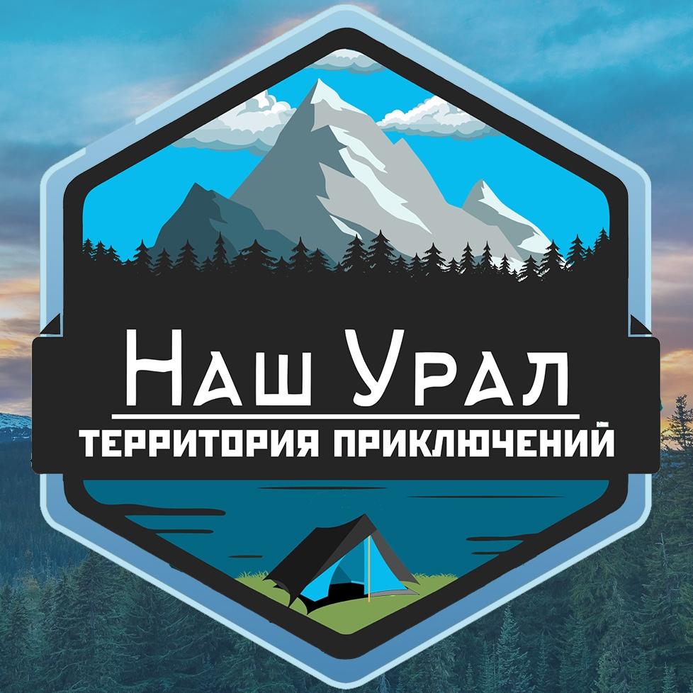 Афиша Екатеринбург 3 ноября: Чертово Городище, скалы Петрогрон
