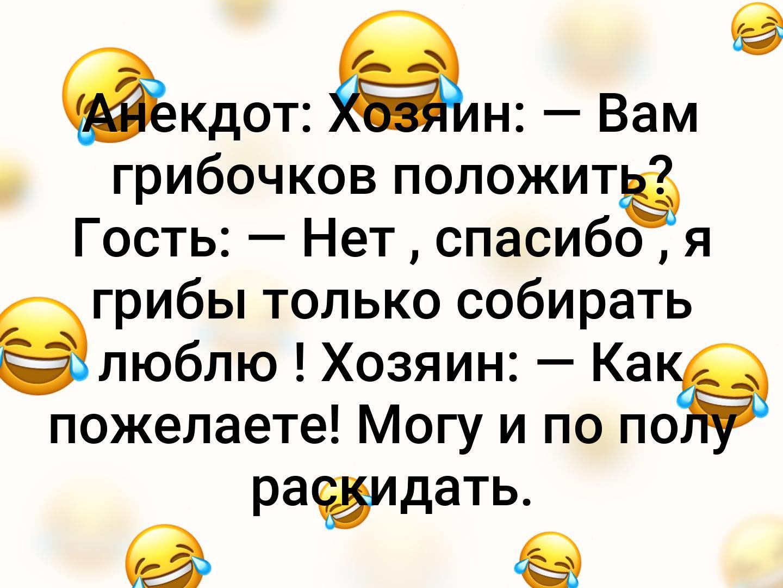 Анекдот Про Хозяина