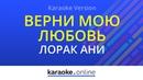 Верни мою любовь - Ани Лорак Валерий Меладзе Karaoke version