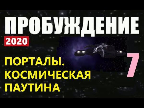 1ПРОБУЖДЕНИЕ 7 КОСМИЧЕСКИЕ ПОРТАЛЫ пришельцы инопланетяне НЛО 2020 фильм космос Марс Солнце Луна