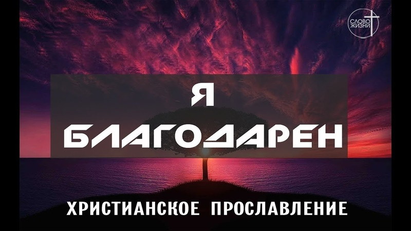 Я БЛАГОДАРЕН - христианское прославление | церковь Слово Жизни Симферополь