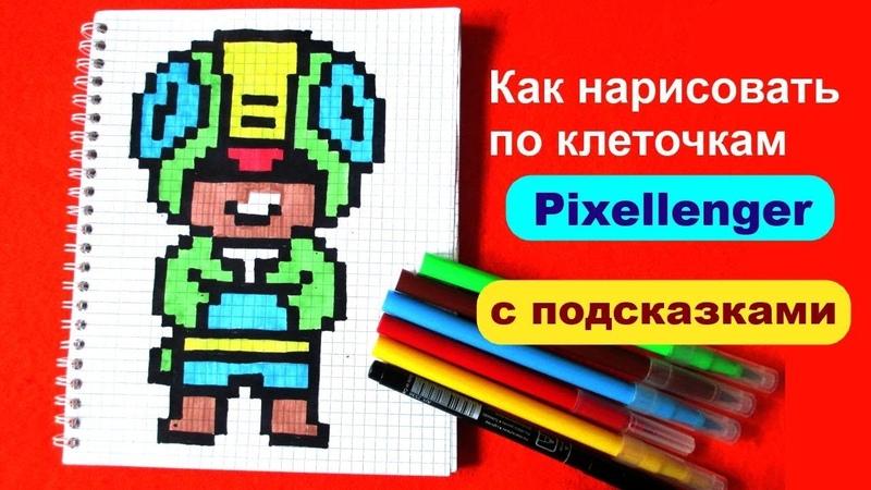 Леон Бравл Старс Просто Поэтапно Как рисовать по клеточкам How to Draw Leon Brawl Stars Pixel Art