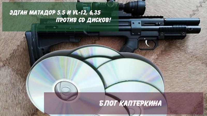 Эдган Матадор и VL 12 против CD дисков