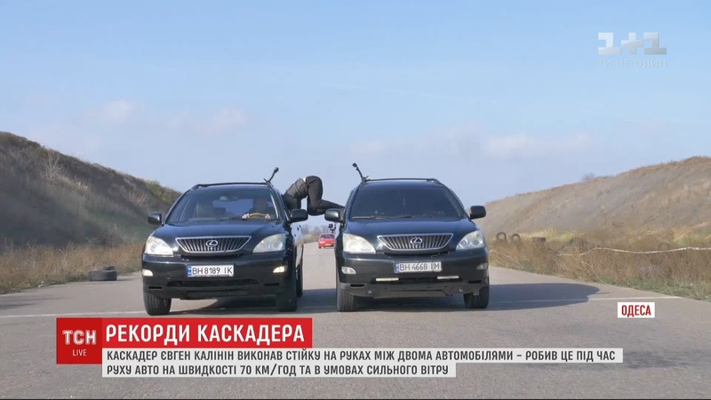 Надскладний трюк каскадер із Одеси виконав стійку на руках між двома авто у русі