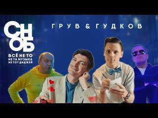 Премьера клипа! DJ Groove feat. Александр Гудков - Сноб (ft.и)