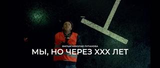 МЫ, НО ЧЕРЕЗ XXX ЛЕТ | A SHORT FILM