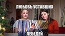 РЕАКЦИЯ REACTION НА Dimash Kudaibergen Любовь уставших лебедей