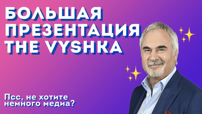 Большая презентация The Vyshka 2019