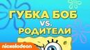 Губка Боб Квадратные Штаны Губка Боб VS Родители Nickelodeon Россия