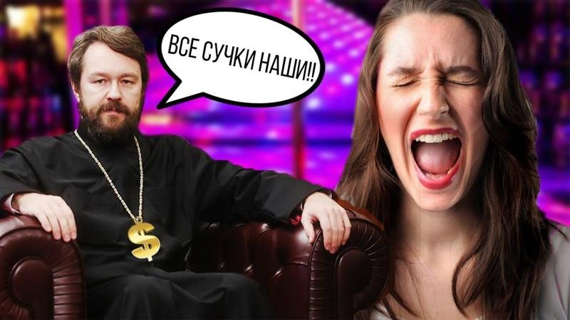 РПЦ УНИЖАЕТ ЖЕНЩИН!