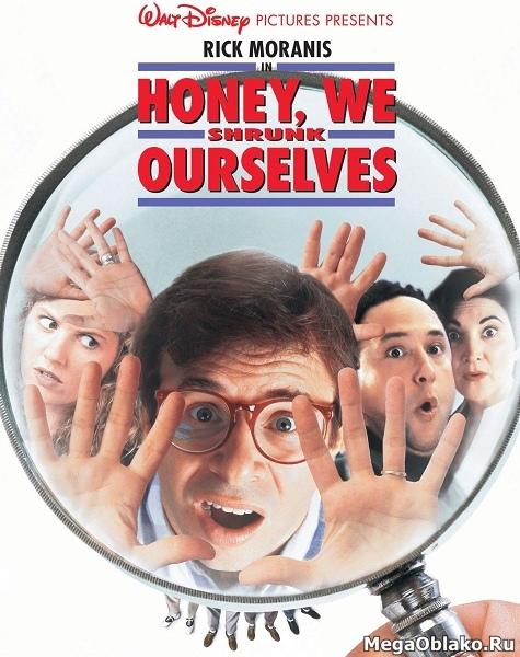 Дорогая, мы себя уменьшили / Honey, We Shrunk Ourselves! (1996/WEB-DL/WEB-DLRip)