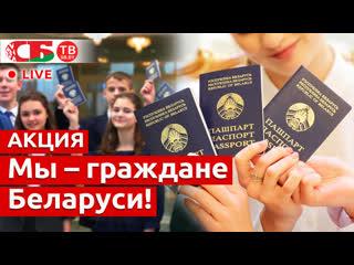 В Музее современной белорусской государственности вручают паспорта юным гражданам Беларуси   ПРЯМОЙ ЭФИР