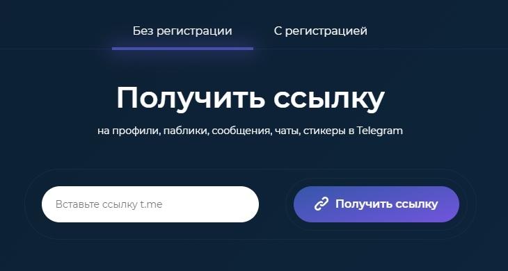 Мини-обзор на сервисы TGWAY и TGME, изображение №2