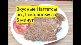 Как приготовить Вкусные Наггетсы по домашнему за 5 минут