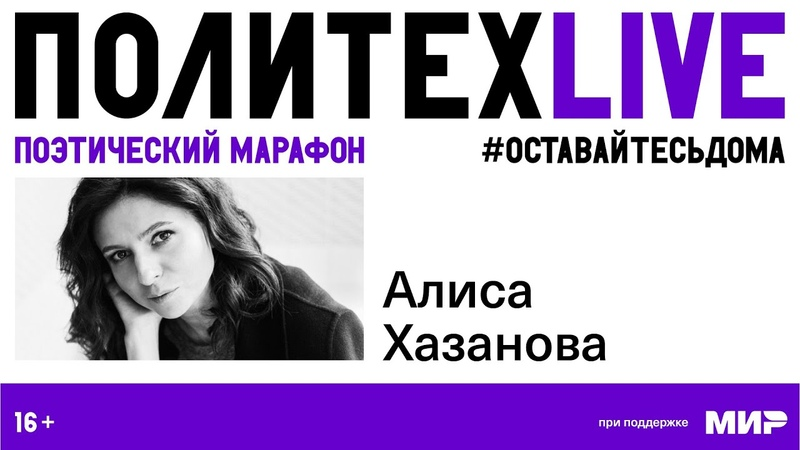 Поэтический марафон ПолитехLive _ Алиса Хазанова