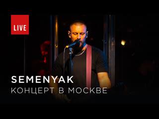 SEMENYAK в Москве (LIVE)  