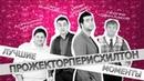 ПРОЖЕКТОРПЕРИСХИЛТОН НАРЕЗКА ЛУЧШИХ МОМЕНТОВ 3