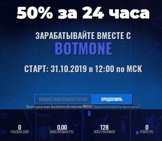 Проект Botmone
