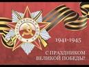 9 мая Ветеран труда Зажигин Леонид Прокопьевич 9мая ДеньПобеды ВОВ 1941 1945
