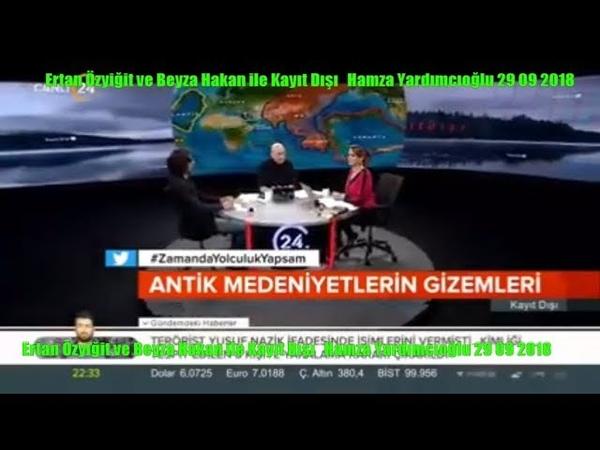 24 tv Ertan Özyiğit ve Beyza Hakan ile Kayıt Dışı nda GizemLi OLaylar Hamza Yardımcıoğlu 29 09 2018
