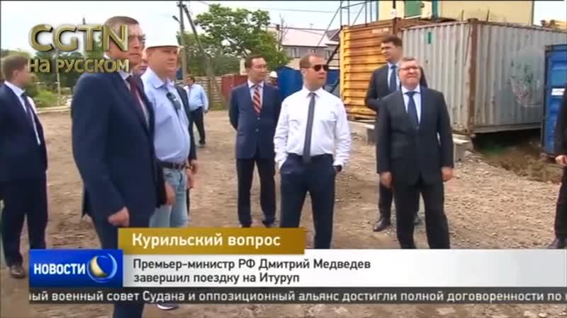 Дмитрий Медведев посетил курильский остров Итуруп