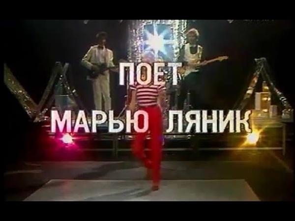 Laulab Marju Länik 1985 ETV Поёт Марью Ляник ЭТВ 1985