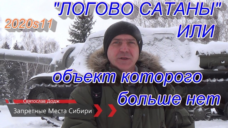 Запретные места Сибири, Святослав Додж, позиции Р 16, часть 1, архив 2014, 2020s11
