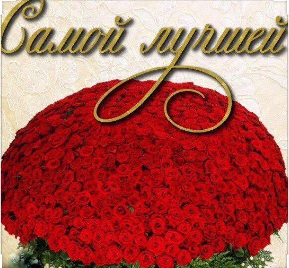 Открытки с днем рождения миллион роз, своими