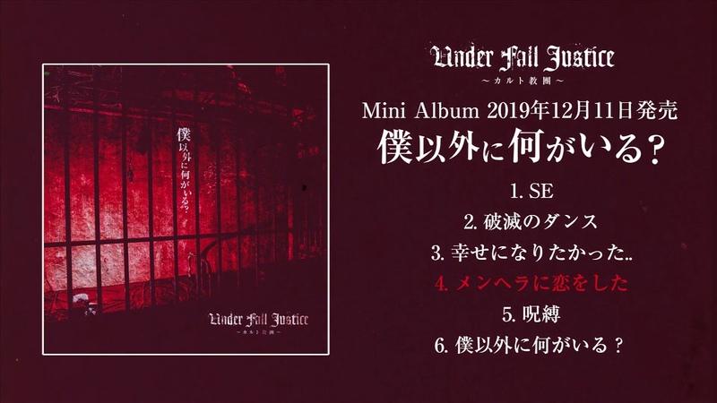 UNDER FALL JUSTICE New Mini Album 僕以外に何がいる? 2019年12月11日発売